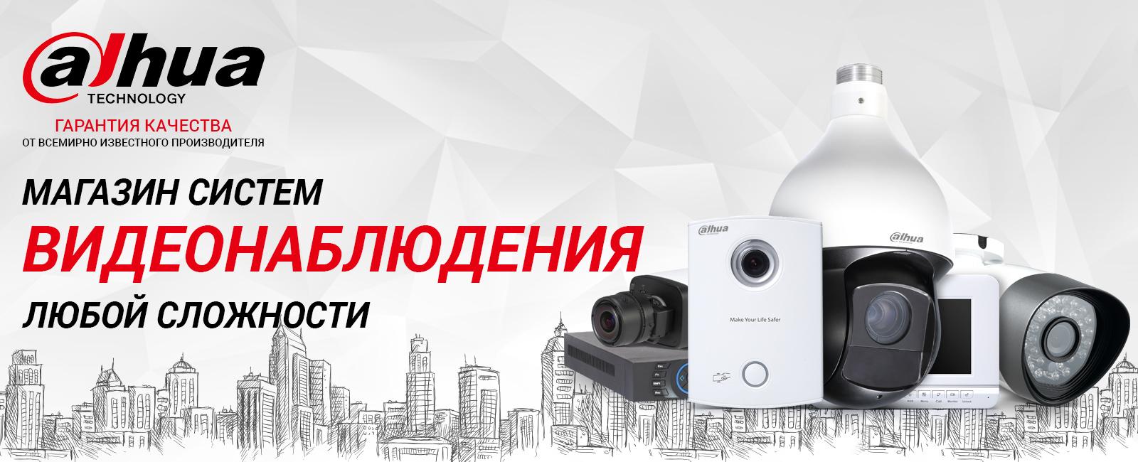 Наружные камеры видеонаблюдения онлайн с wifi